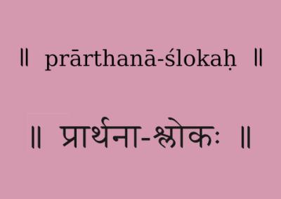 Prarthana-Slokah